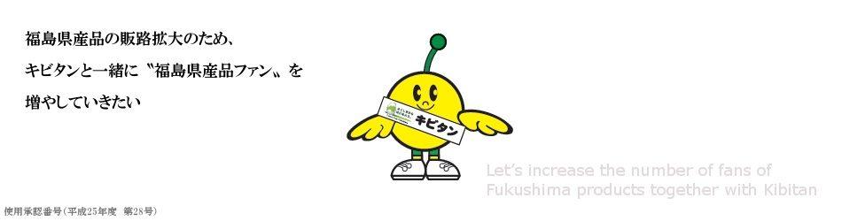 """福島県産品の販路拡大のため、キビタンと一緒に""""福島県産品ファン""""を増やしていきたい"""