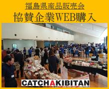 福島県産品WEB購入のイメージ